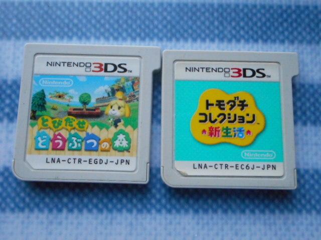 送料無料 とびだせ どうぶつの森 & トモダチコレクション 新生活 3DS [2本セット ソフトのみ] #どう森 どうぶつのもり 動物の森 トモコレ_画像1