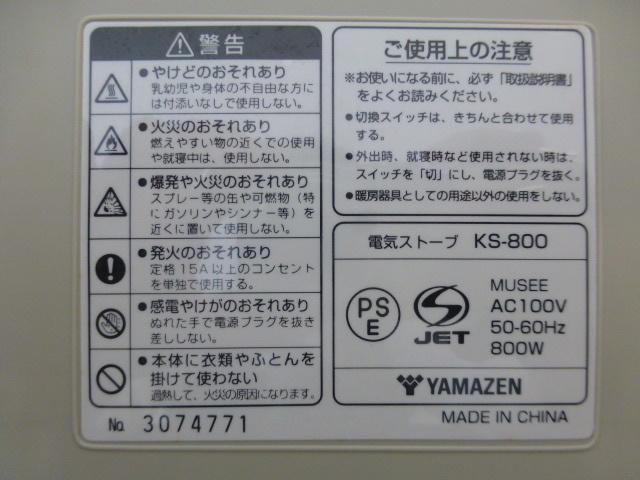 【9321】1円スタート!◆家電 YAMAZEN 電気ストーブ KS-800 Electric Heater 400W 800W◆_画像10