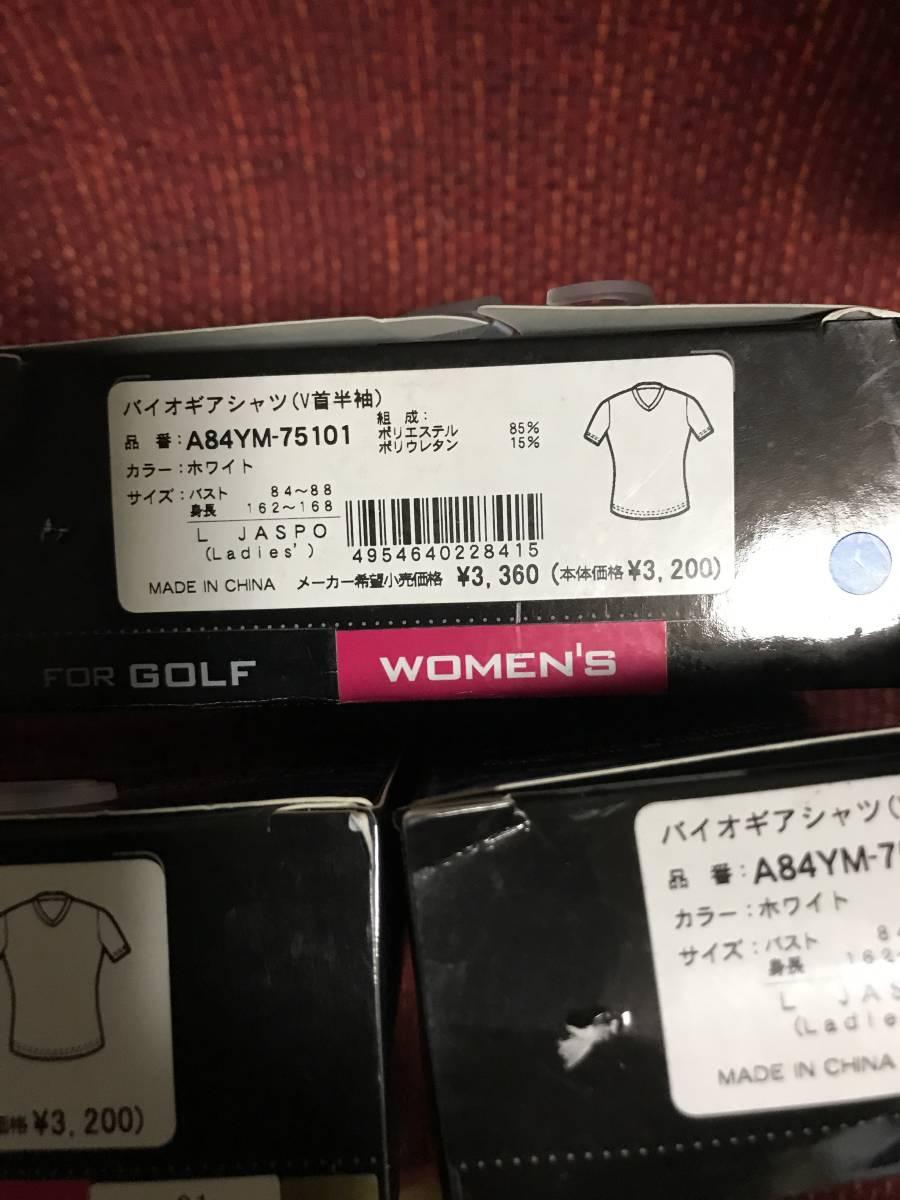 MIZUNO ミズノ バイオギアシャツ(V首 半袖) 3点セット ホワイト A84YM-75101 未使用 L_画像2