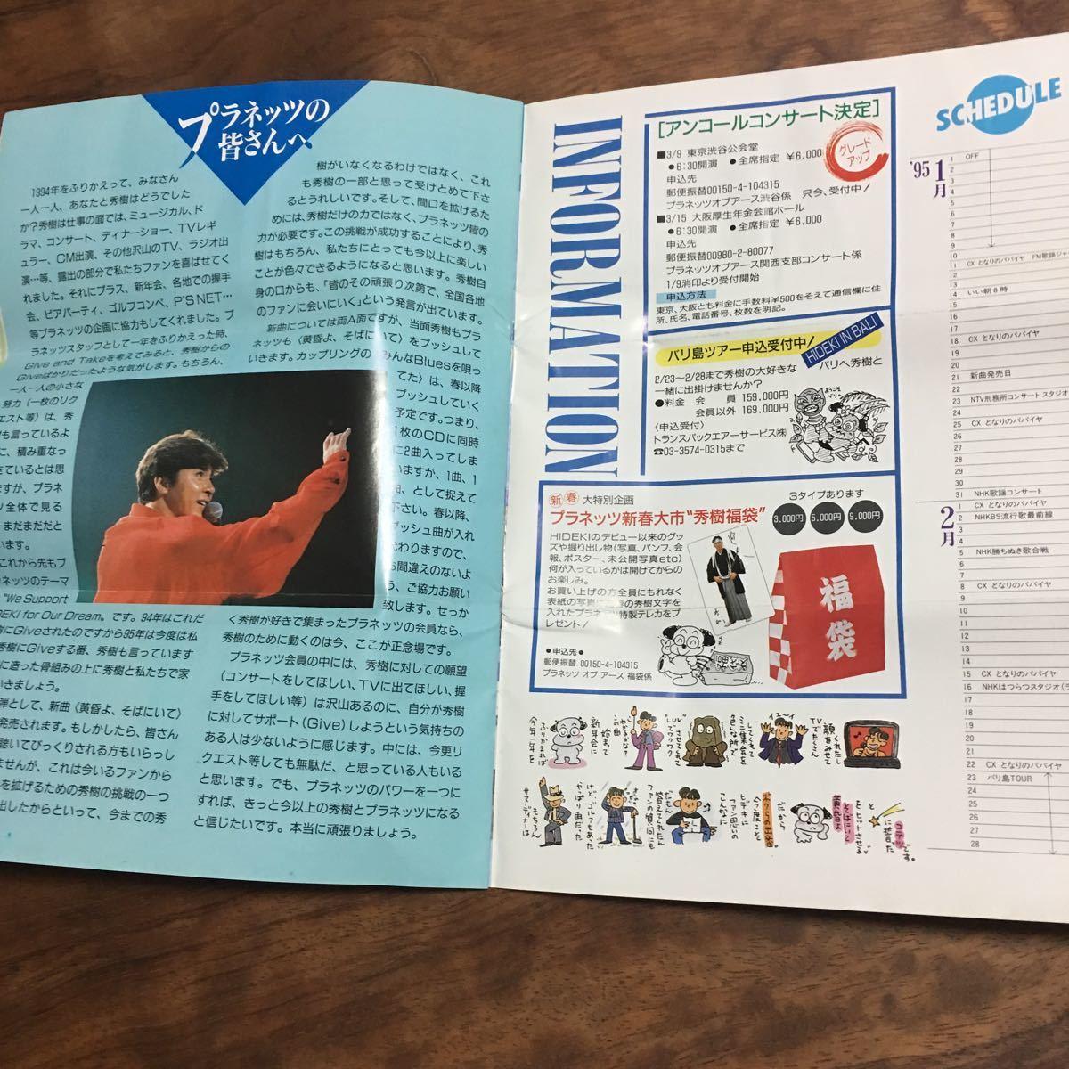 西城秀樹 ファンクラブ会報誌 DUET 1994 vol 39_画像6
