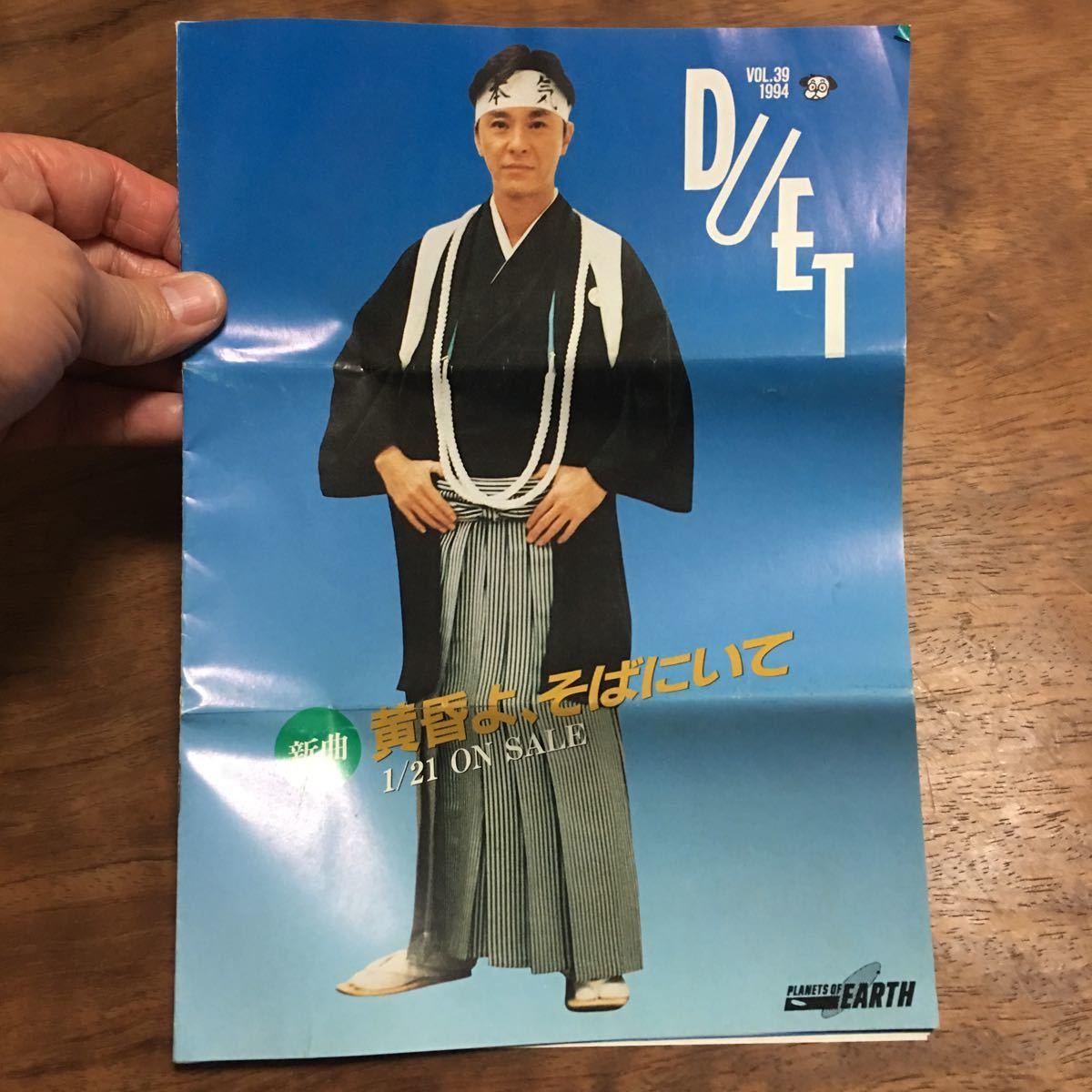 西城秀樹 ファンクラブ会報誌 DUET 1994 vol 39