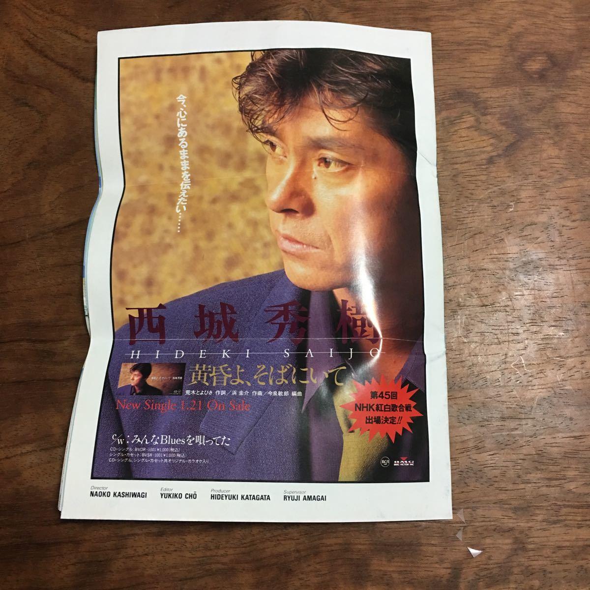 西城秀樹 ファンクラブ会報誌 DUET 1994 vol 39_画像7