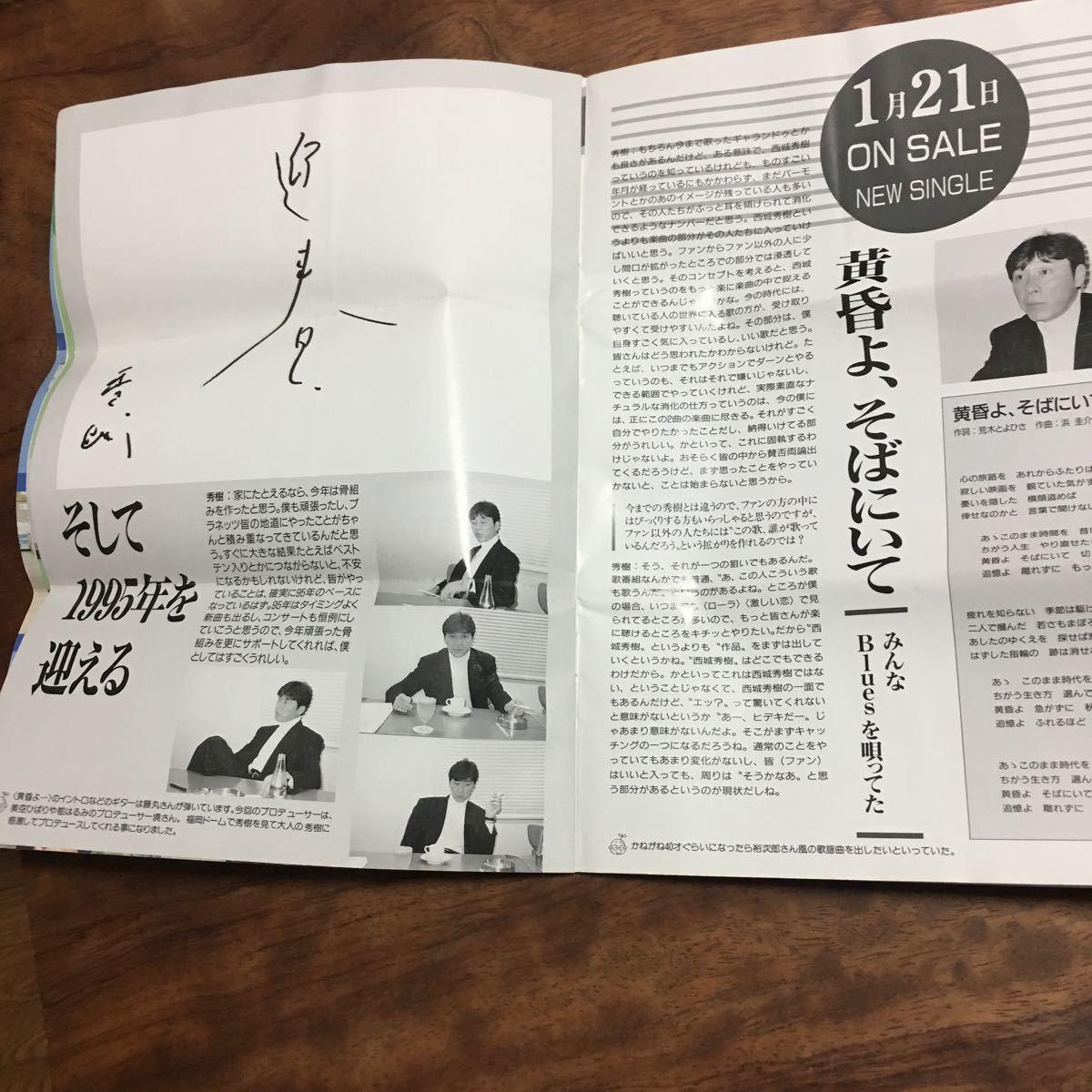 西城秀樹 ファンクラブ会報誌 DUET 1994 vol 39_画像5