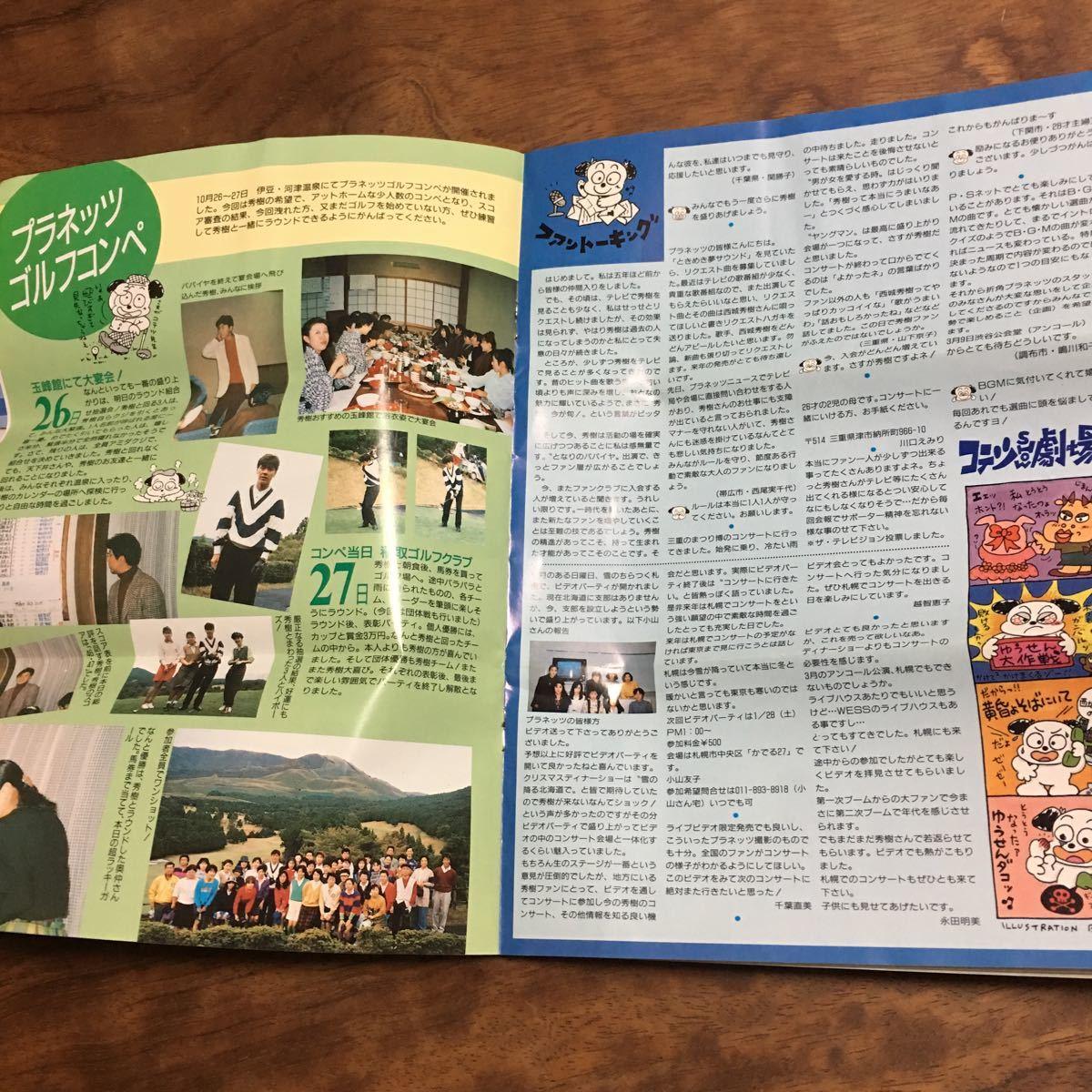 西城秀樹 ファンクラブ会報誌 DUET 1994 vol 39_画像4
