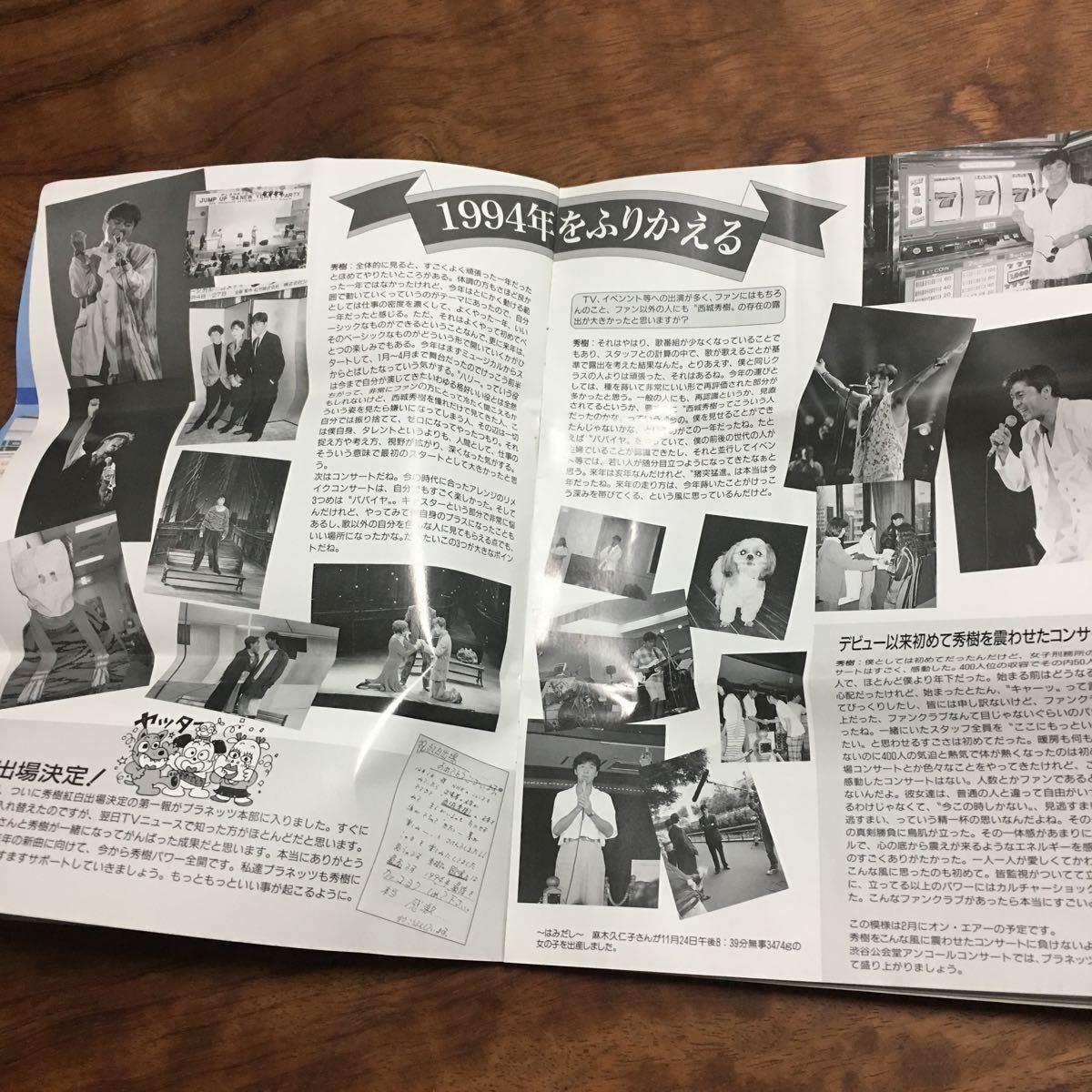 西城秀樹 ファンクラブ会報誌 DUET 1994 vol 39_画像3