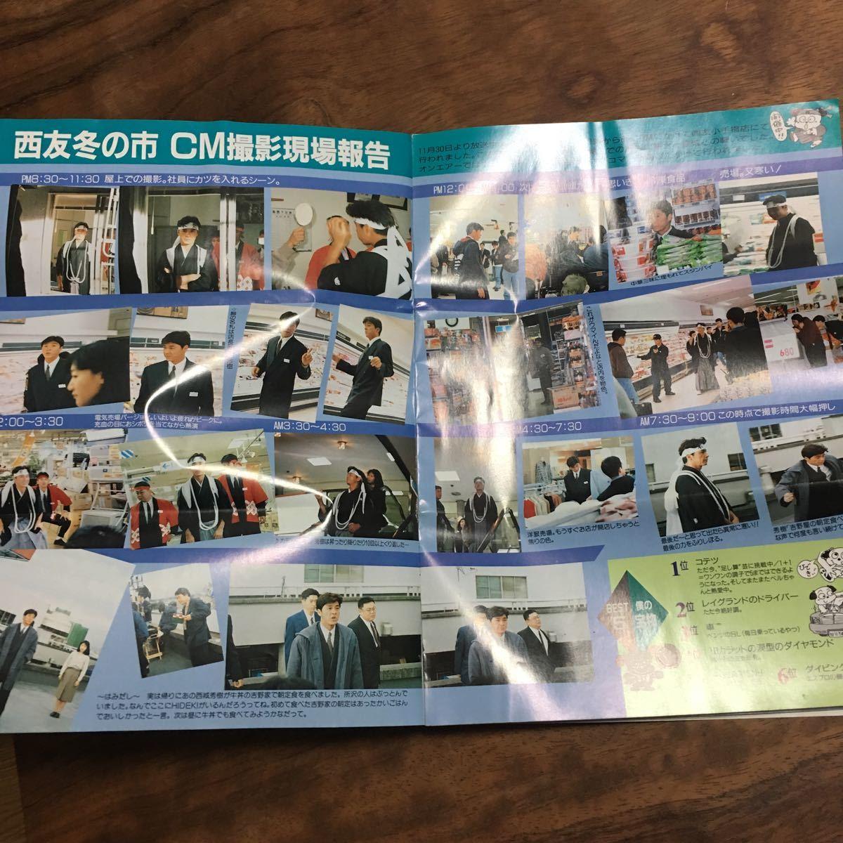 西城秀樹 ファンクラブ会報誌 DUET 1994 vol 39_画像2