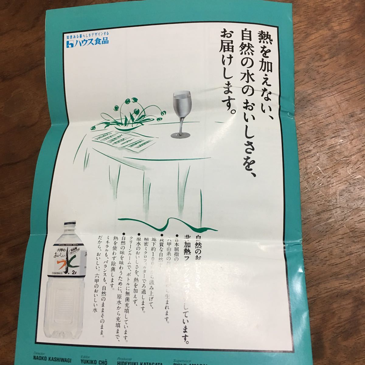 西城秀樹 ファンクラブ会報誌 DUET 1994 vol 37_画像7