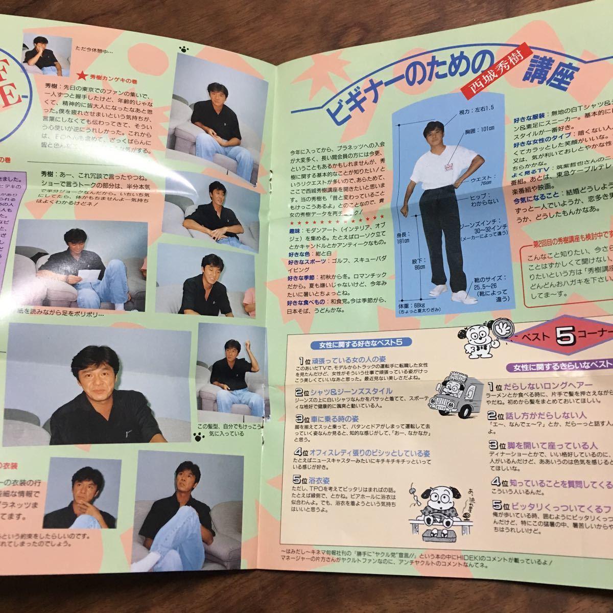 西城秀樹 ファンクラブ会報誌 DUET 1994 vol 37_画像4