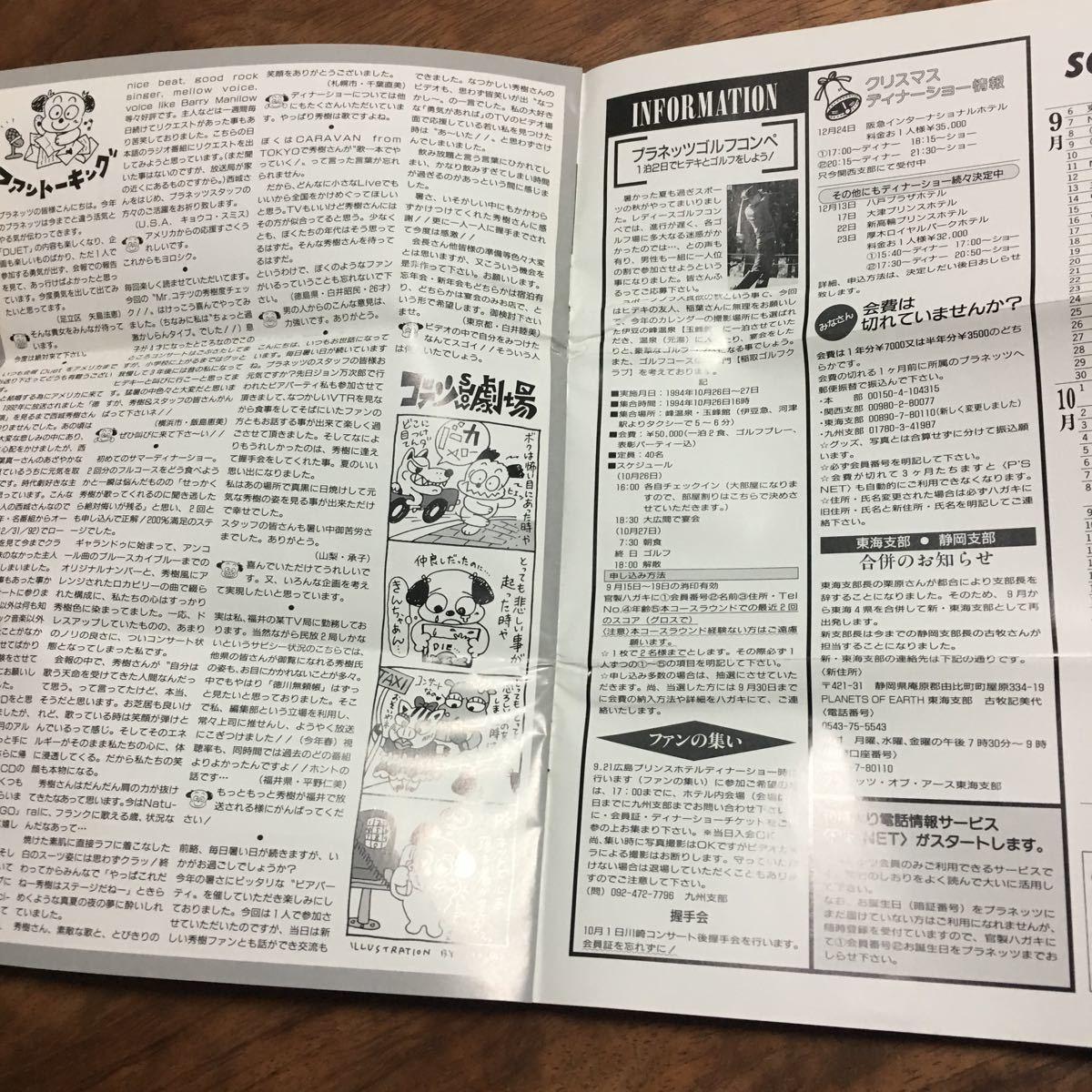 西城秀樹 ファンクラブ会報誌 DUET 1994 vol 37_画像6