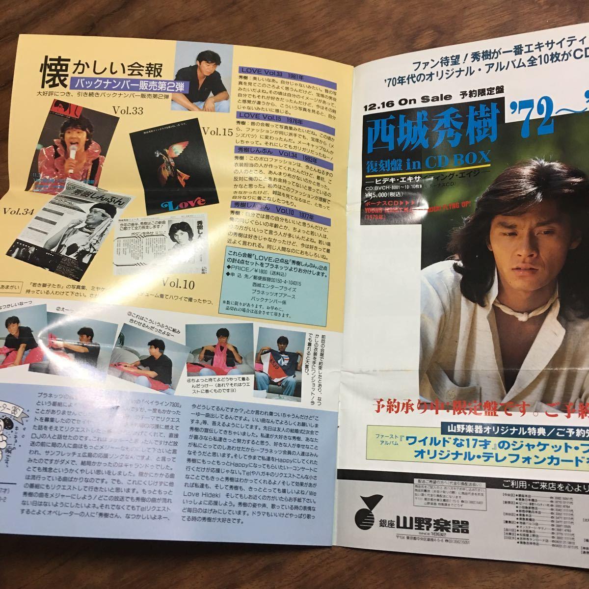 西城秀樹 ファンクラブ会報誌 DUET 1994 vol 37_画像5