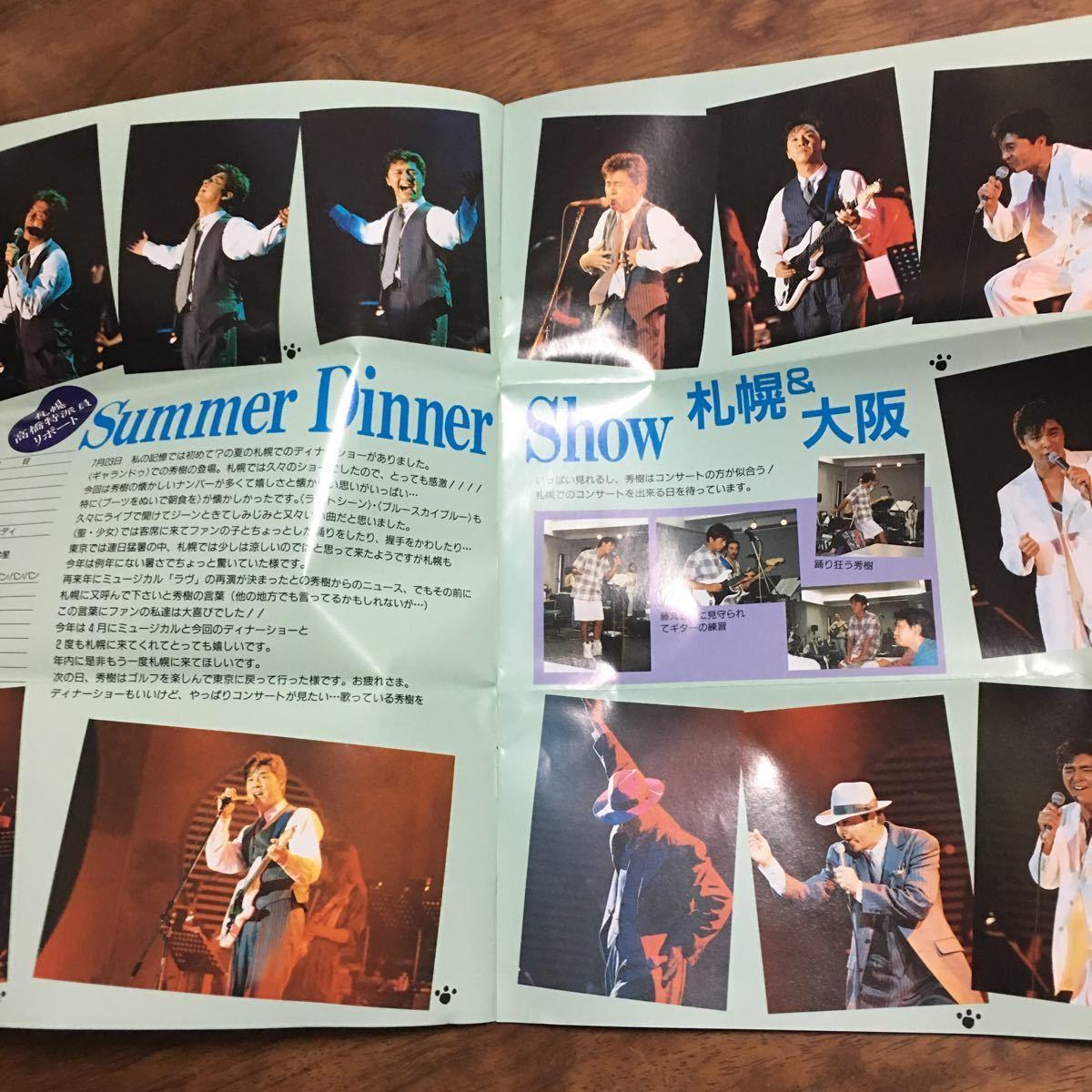 西城秀樹 ファンクラブ会報誌 DUET 1994 vol 37_画像3