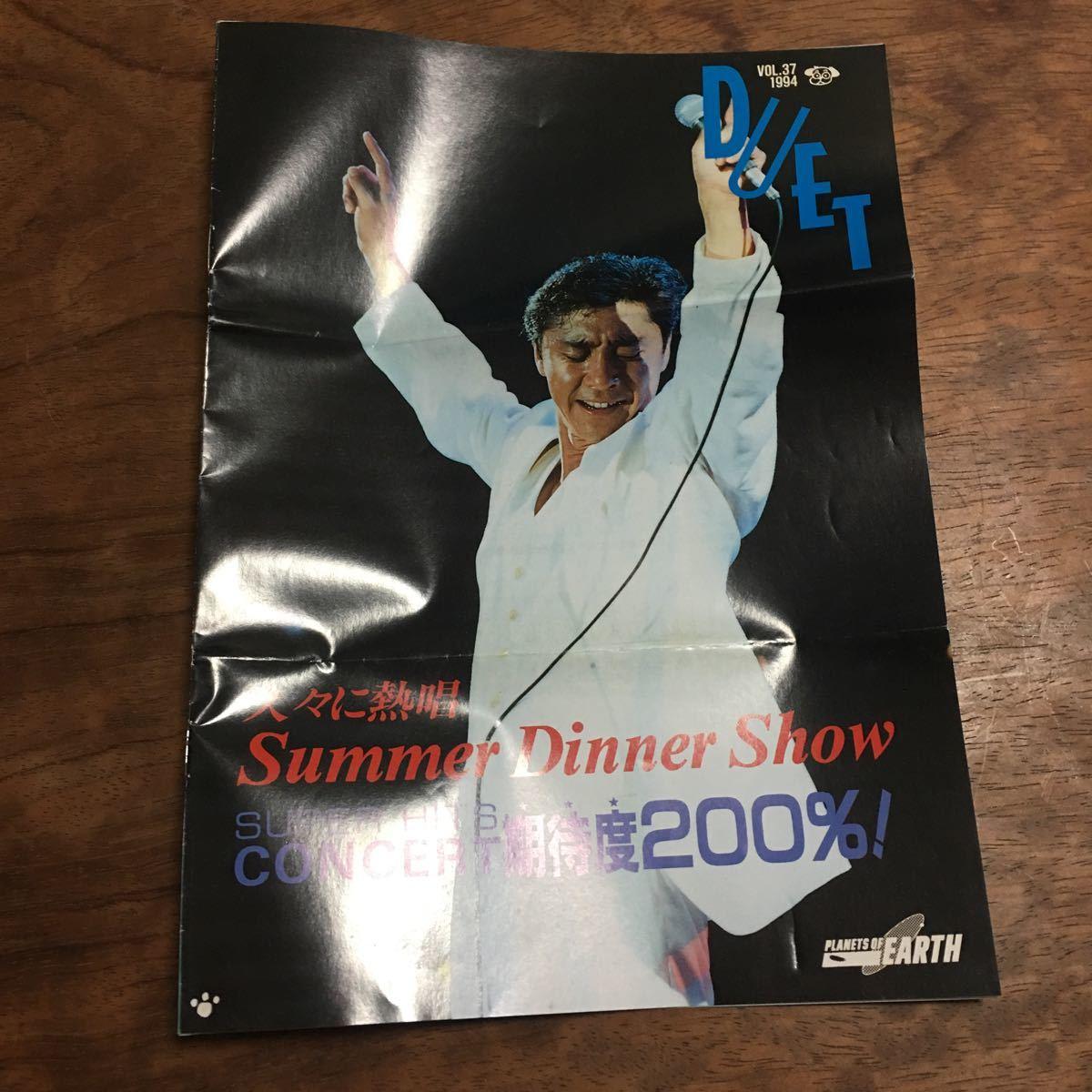 西城秀樹 ファンクラブ会報誌 DUET 1994 vol 37