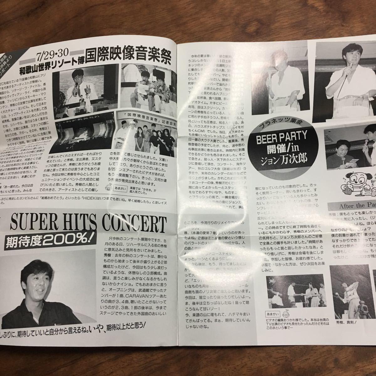 西城秀樹 ファンクラブ会報誌 DUET 1994 vol 37_画像2