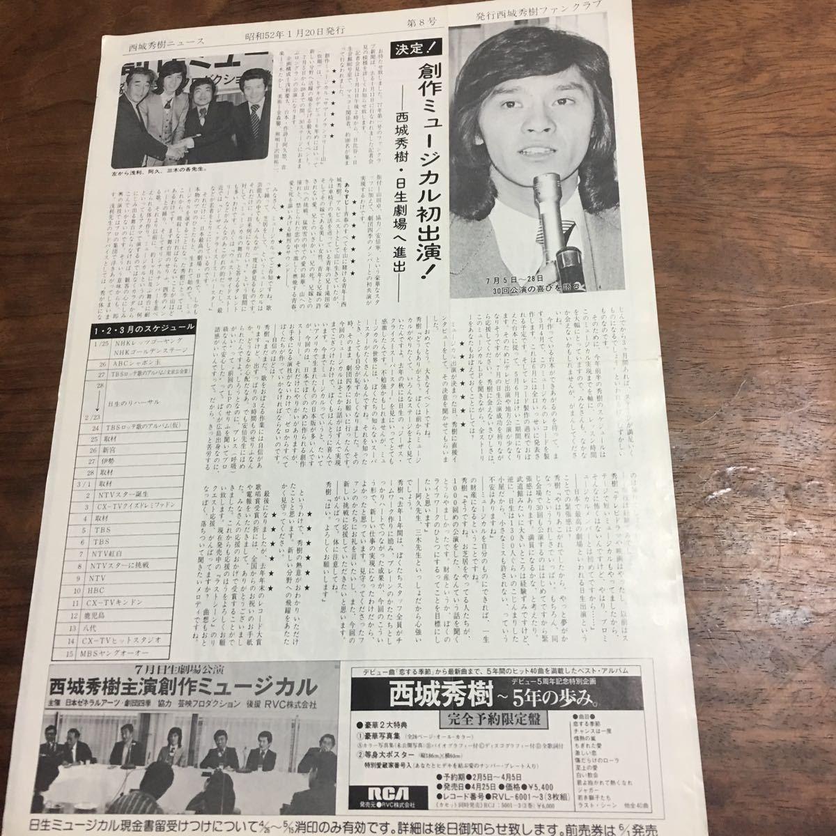 西城秀樹 ファンクラブ会報誌 西城秀樹ニュース 昭和51年 6号~10号_画像3