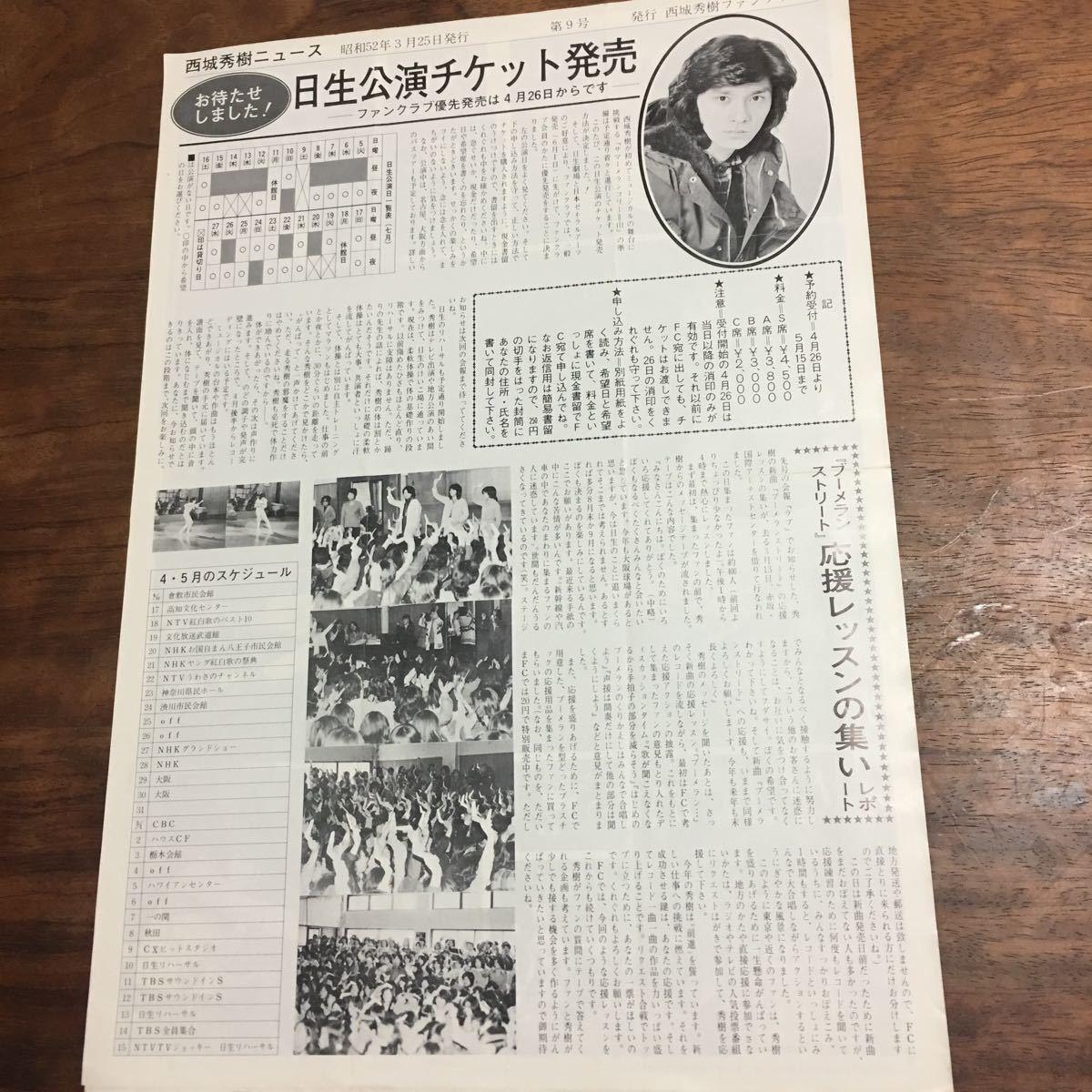 西城秀樹 ファンクラブ会報誌 西城秀樹ニュース 昭和51年 6号~10号_画像4