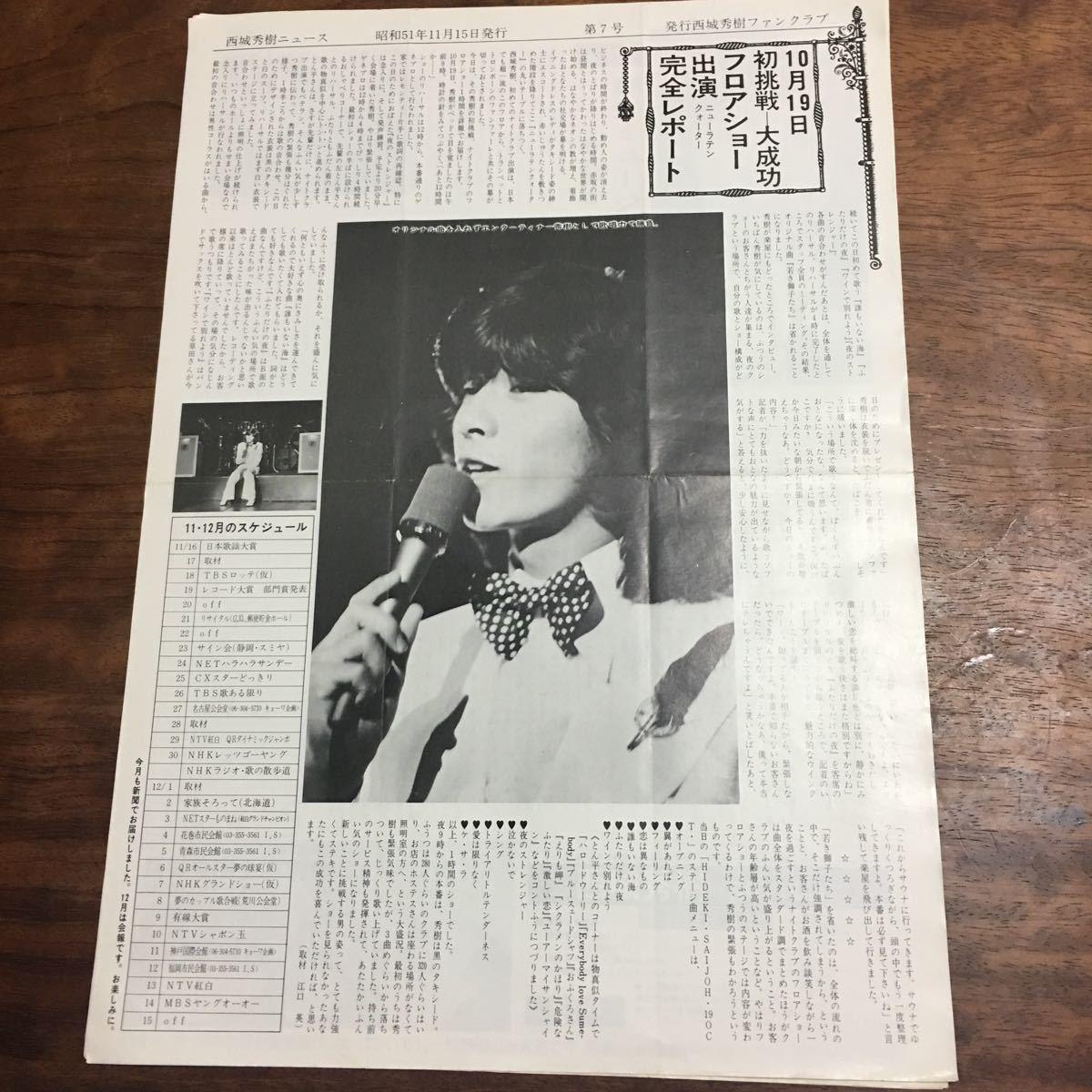 西城秀樹 ファンクラブ会報誌 西城秀樹ニュース 昭和51年 6号~10号_画像2