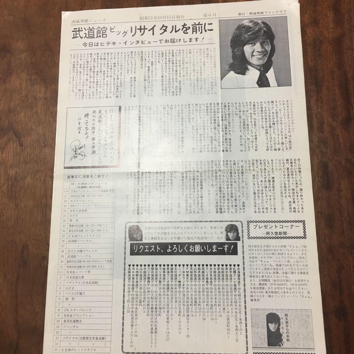 西城秀樹 ファンクラブ会報誌 西城秀樹ニュース 昭和51年 6号~10号