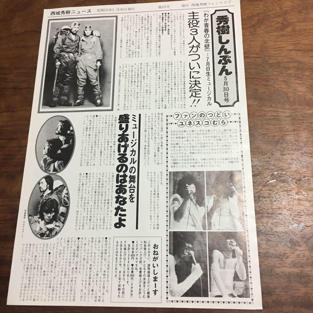 西城秀樹 ファンクラブ会報誌 西城秀樹ニュース 昭和51年 6号~10号_画像5