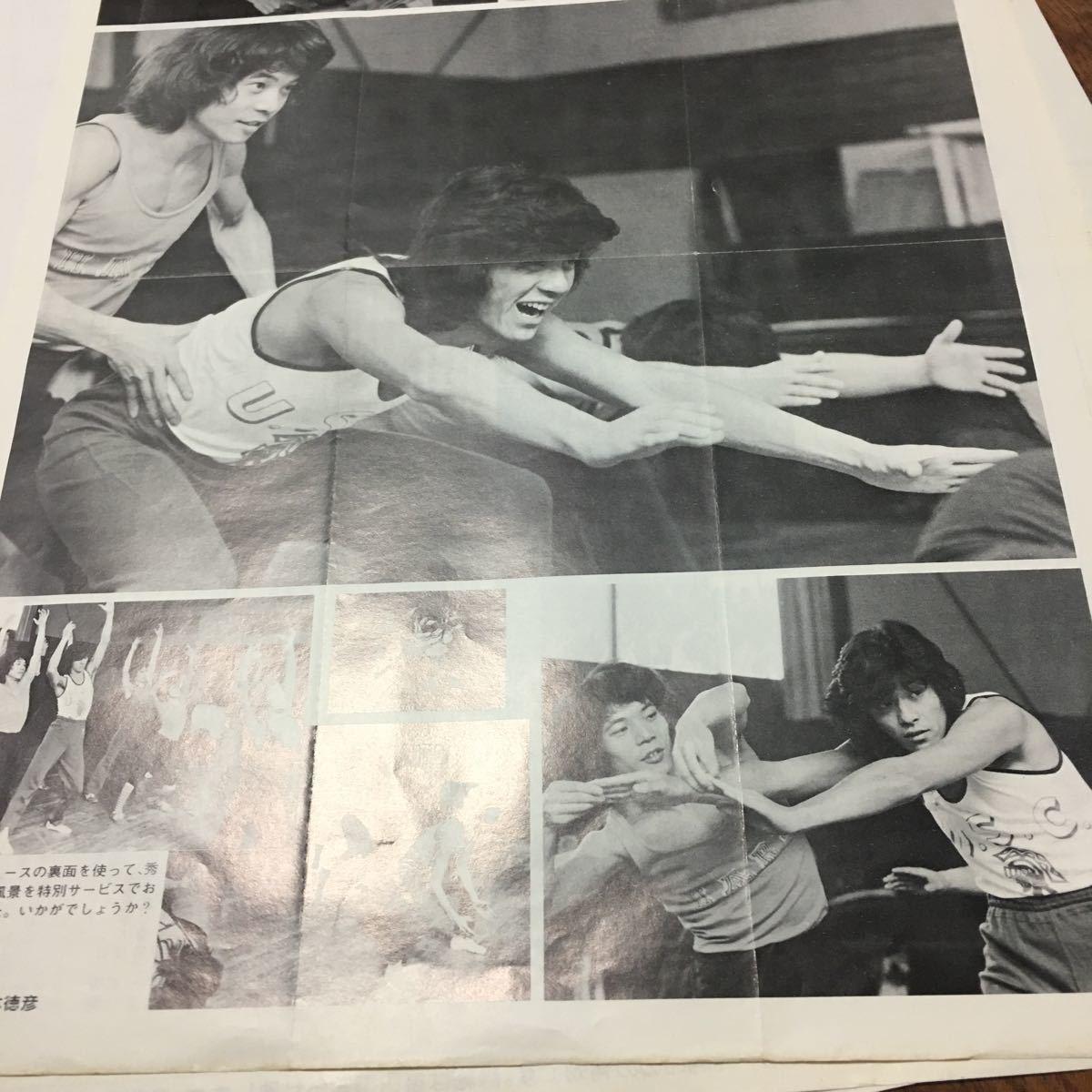 西城秀樹 ファンクラブ会報誌 西城秀樹ニュース 昭和51年 6号~10号_画像6