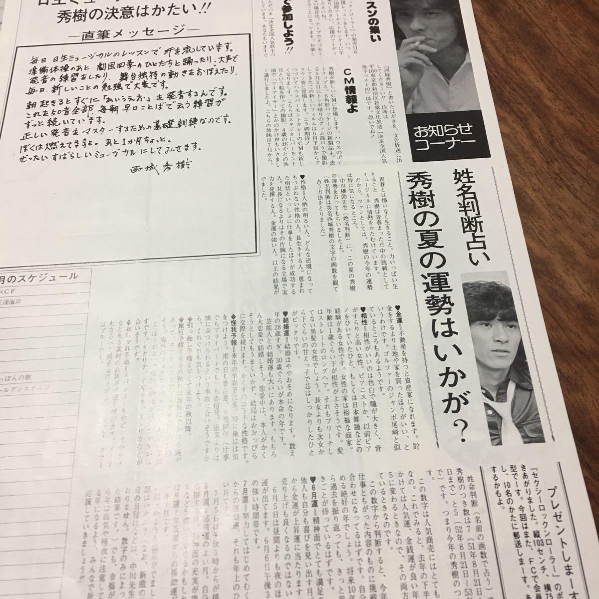西城秀樹 ファンクラブ会報誌 西城秀樹ニュース 昭和51年 6号~10号_画像7