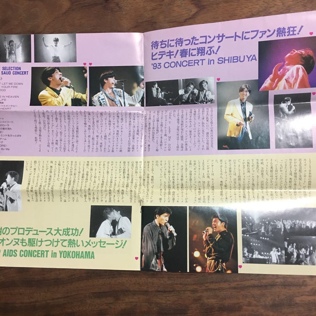 西城秀樹 ファンクラブ会報誌 DUET 1993 vol 29_画像3