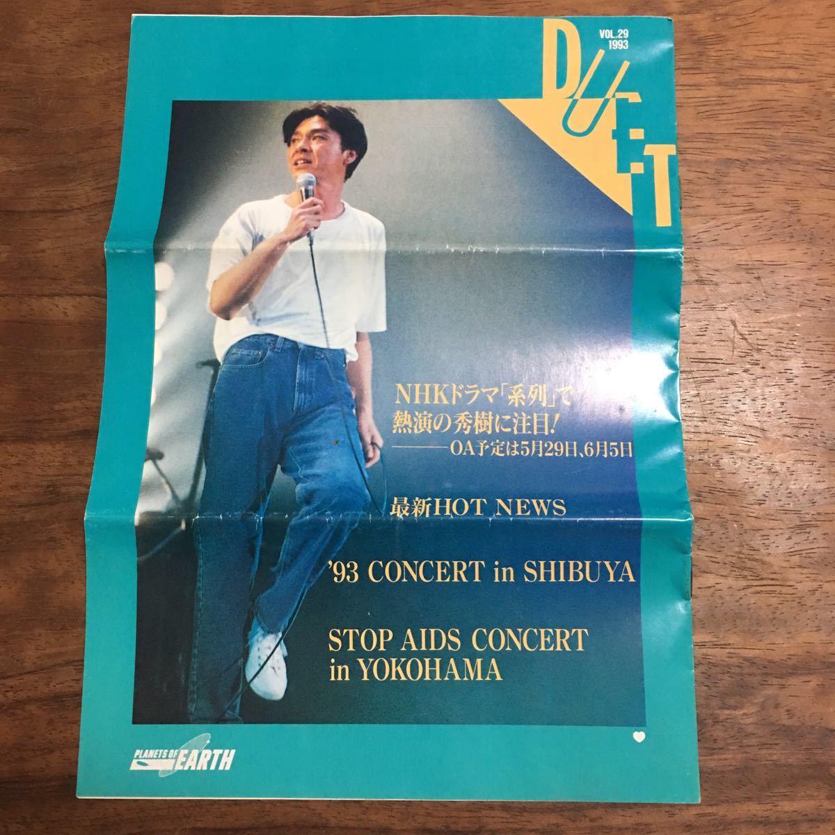 西城秀樹 ファンクラブ会報誌 DUET 1993 vol 29
