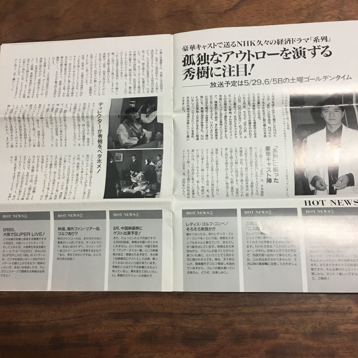 西城秀樹 ファンクラブ会報誌 DUET 1993 vol 29_画像2