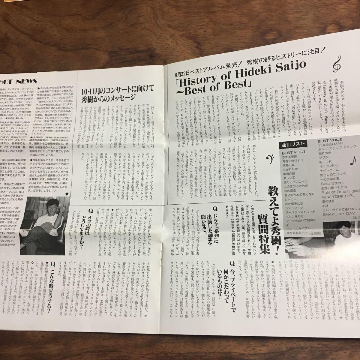 西城秀樹 ファンクラブ会報誌 DUET 1993 vol 31_画像2