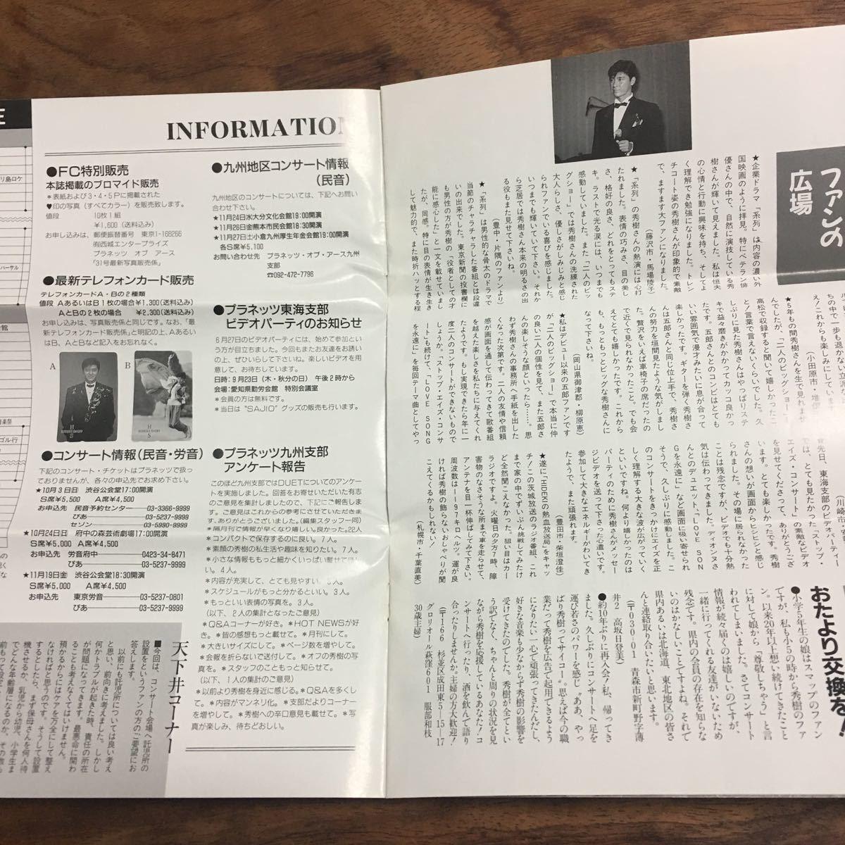 西城秀樹 ファンクラブ会報誌 DUET 1993 vol 31_画像4