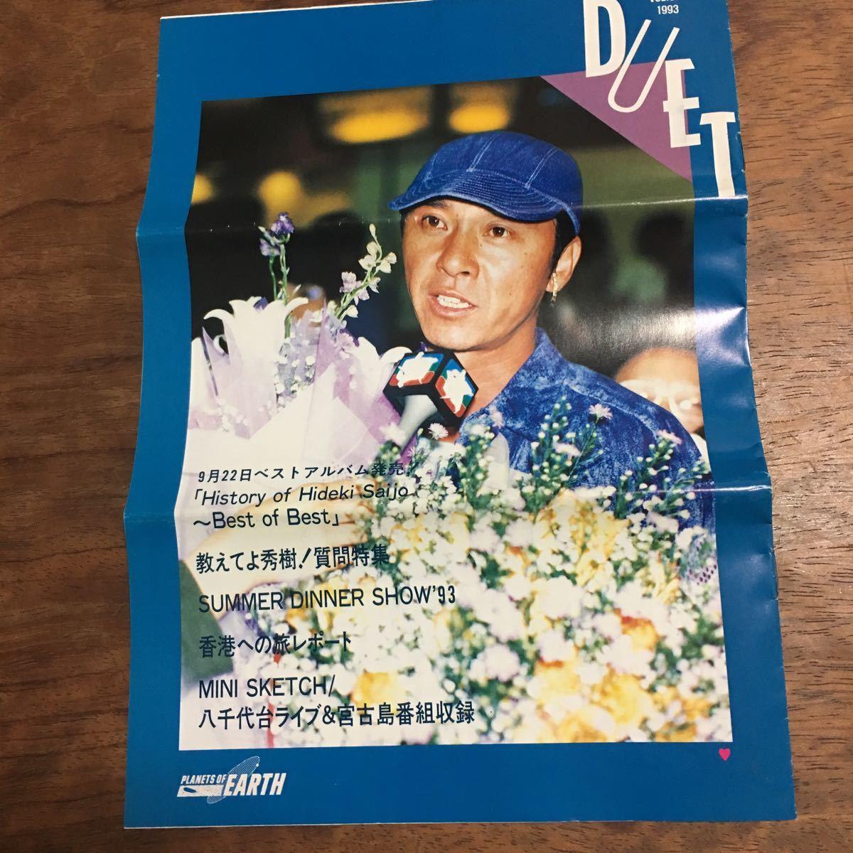 西城秀樹 ファンクラブ会報誌 DUET 1993 vol 31