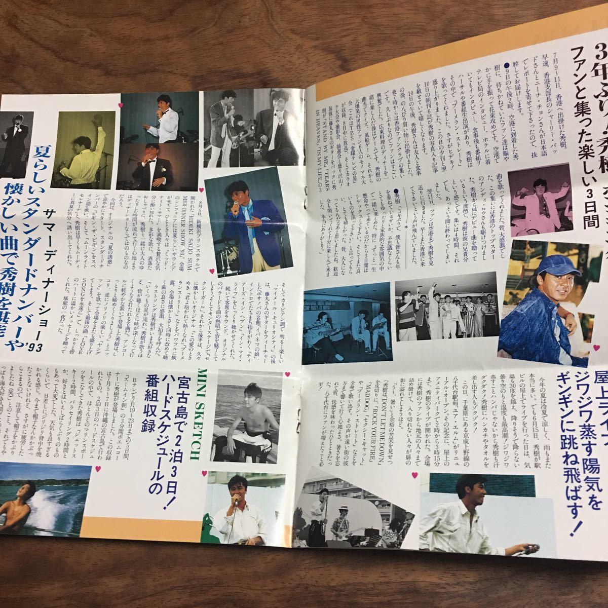 西城秀樹 ファンクラブ会報誌 DUET 1993 vol 31_画像3