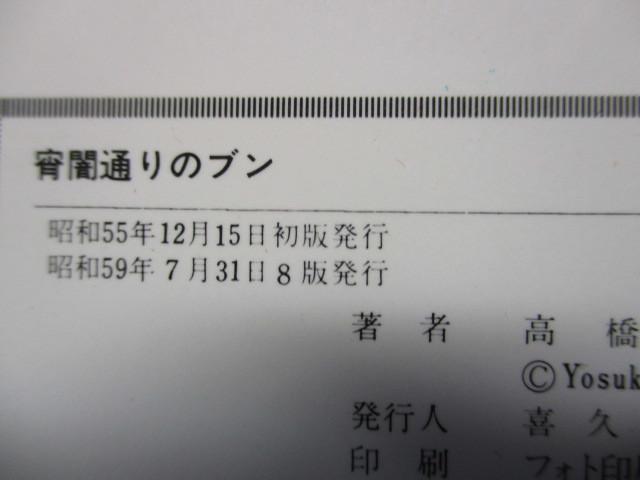 宵闇通りのブン ヨウスケの奇妙な世界PARTⅣ 高橋葉介 ※サンコミックス_画像5