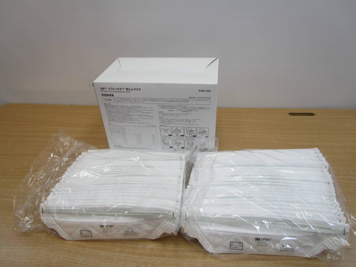 E413★3M Vフレックス 防じんマスク 9105J-DS2 レギュラーサイズ 50枚入り ほこり 防塵 マスク★未使用品_画像2
