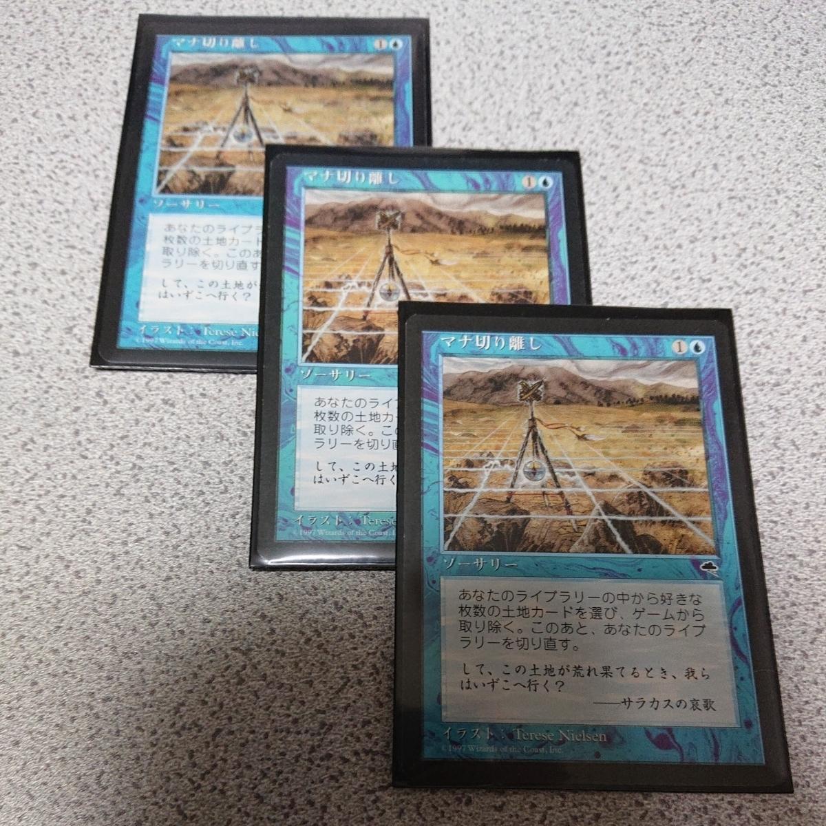 MTG TMP マナ切り離し 日本語 三枚セット 即決_画像1