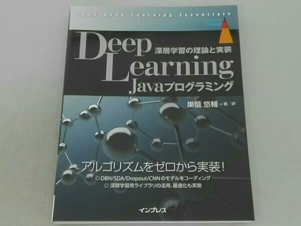 Deep Learning Javaプログラミング 巣篭悠輔_画像1