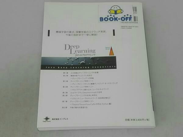 Deep Learning Javaプログラミング 巣篭悠輔_画像2