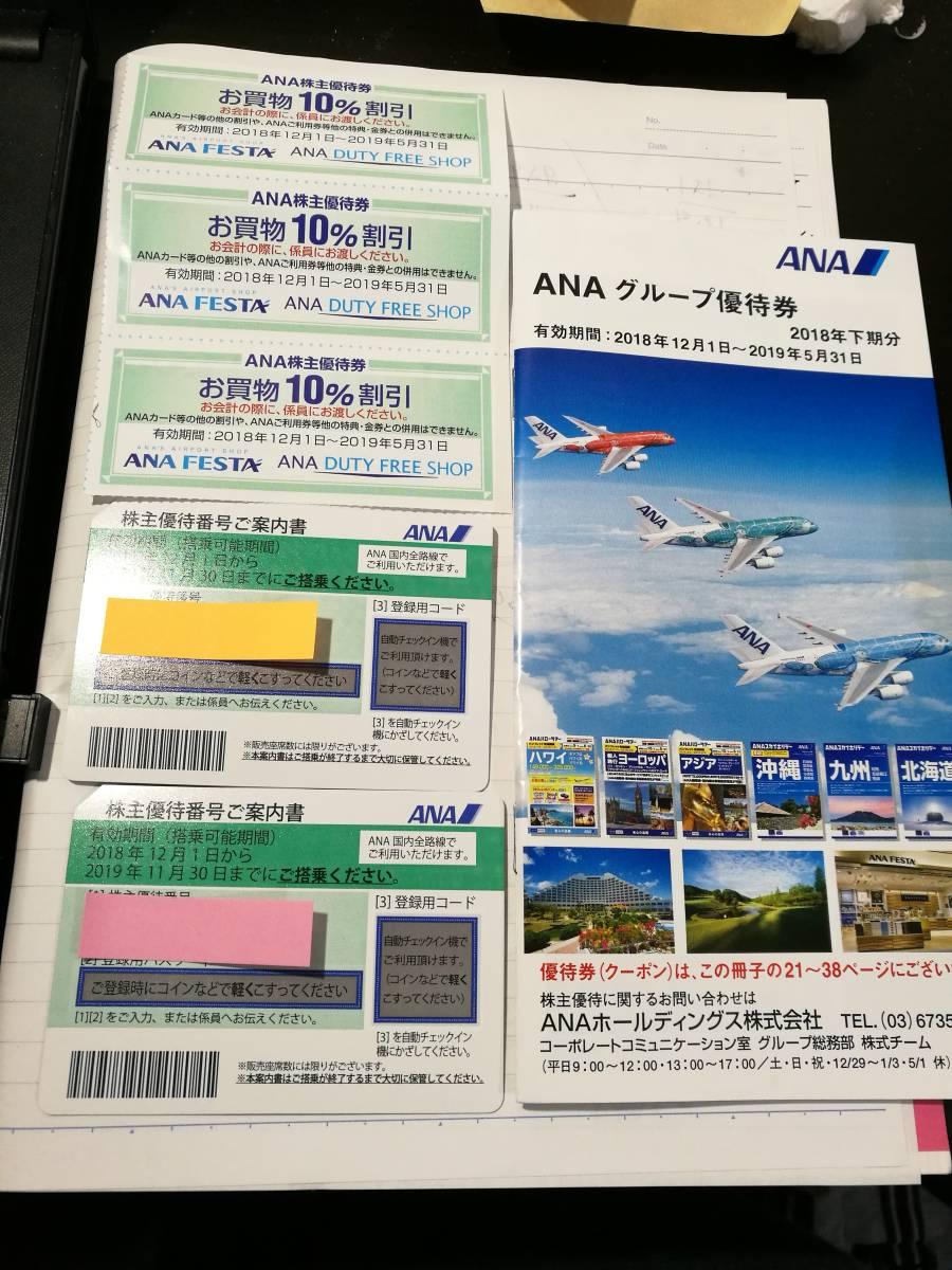 ANA株主優待券+ANAグループ優待券冊子