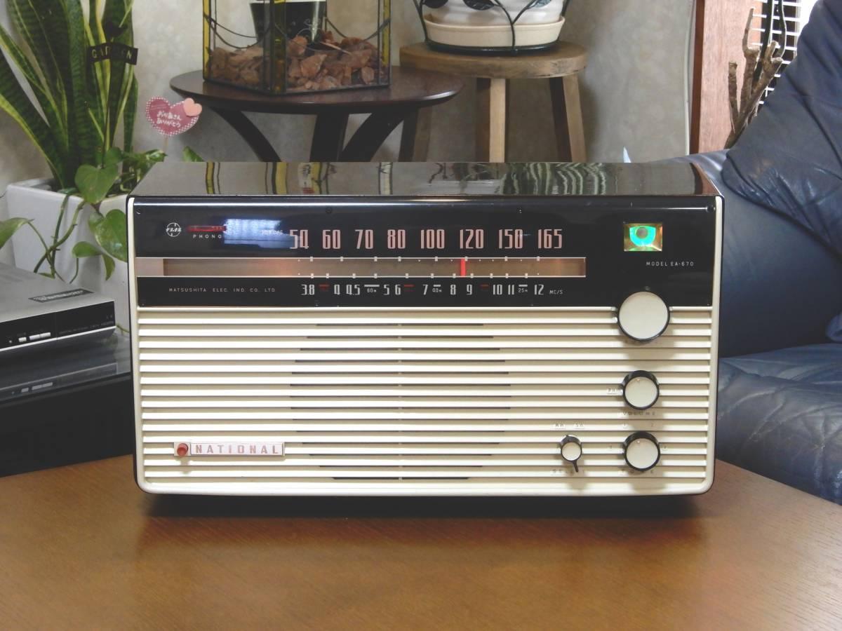 真空管ラジオ ナショナル EA-670型 【整備済】
