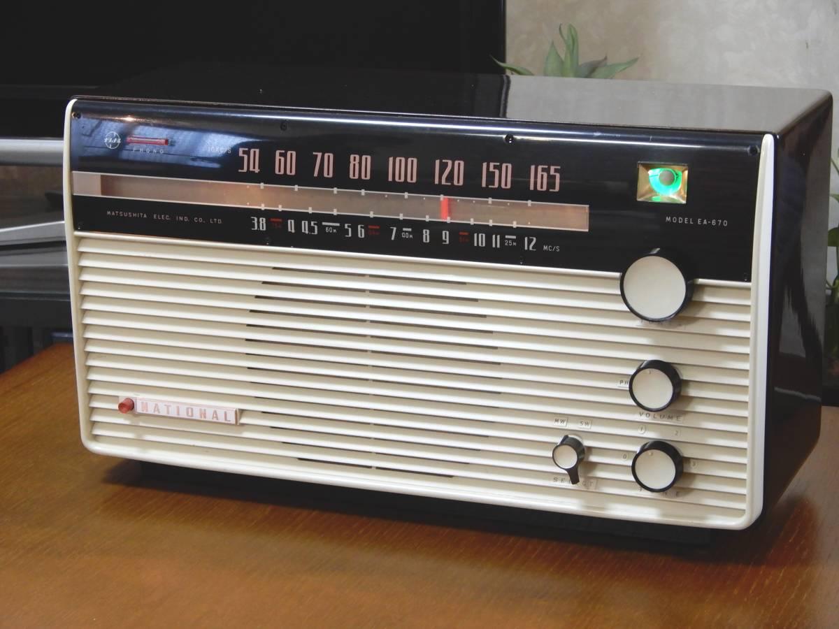 真空管ラジオ ナショナル EA-670型 【整備済】_画像3