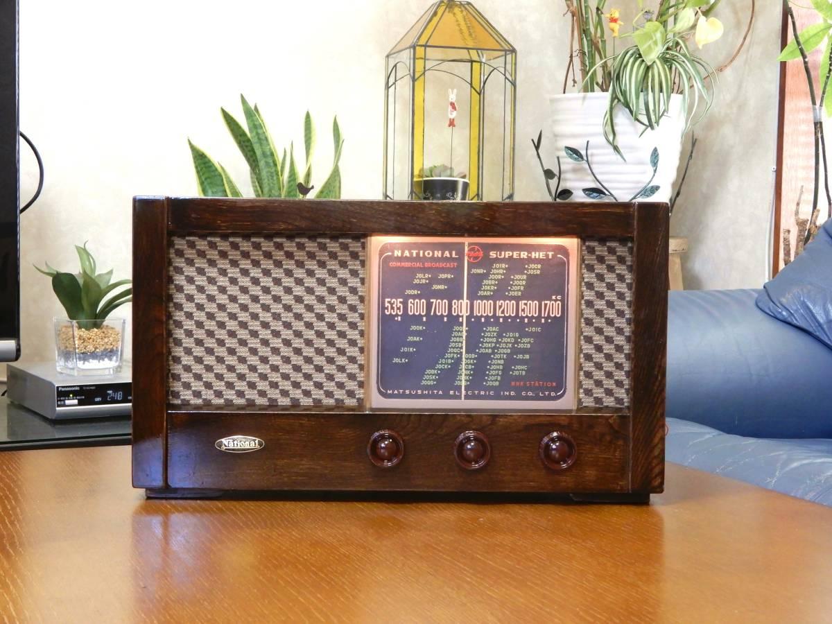 真空管ラジオ ナショナル QS-600型 【整備済】