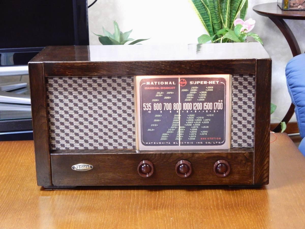 真空管ラジオ ナショナル QS-600型 【整備済】_画像2