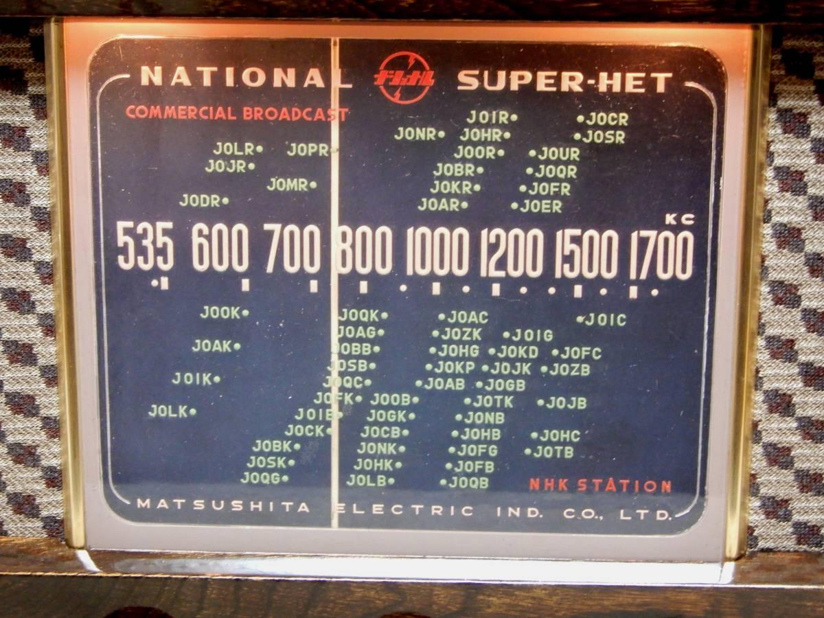 真空管ラジオ ナショナル QS-600型 【整備済】_画像5
