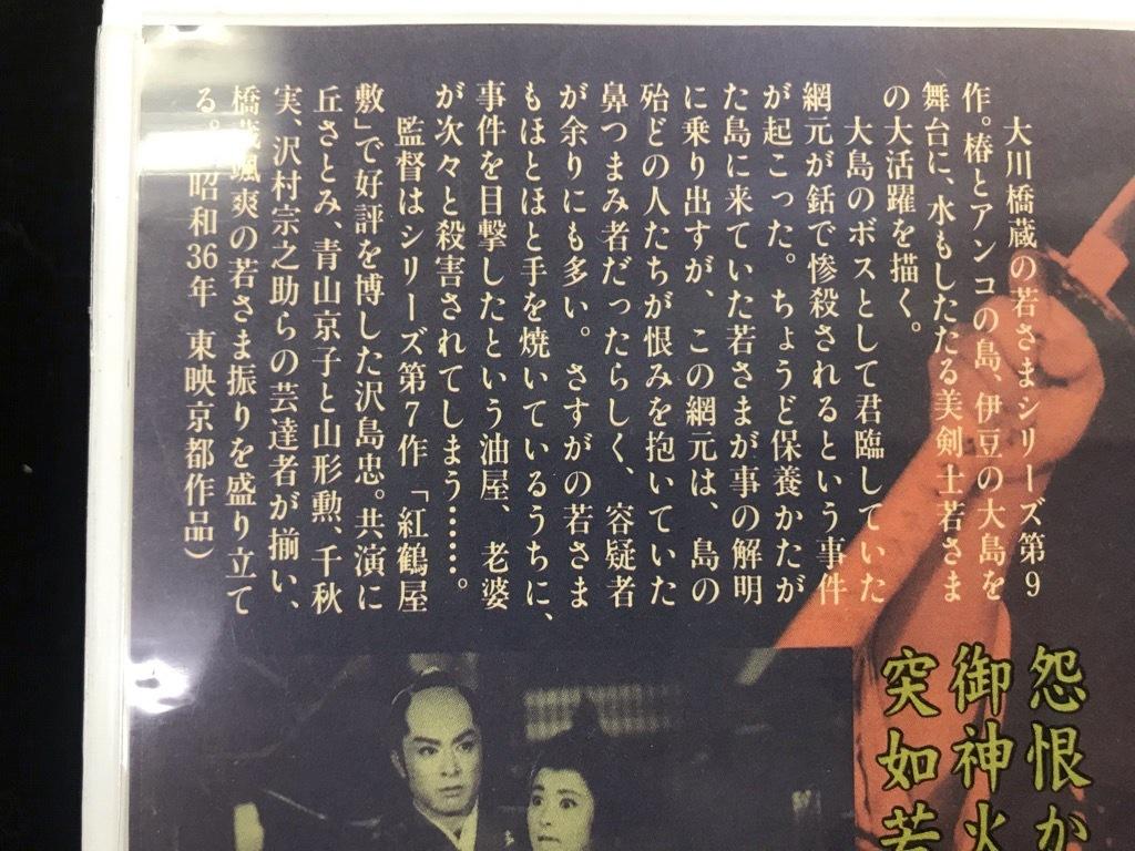 若さま侍捕物帖 黒い椿 キャスト:大川橋蔵 丘さとみ  形式: VHSビデオ カラー:94分 中古品  保存品_画像3