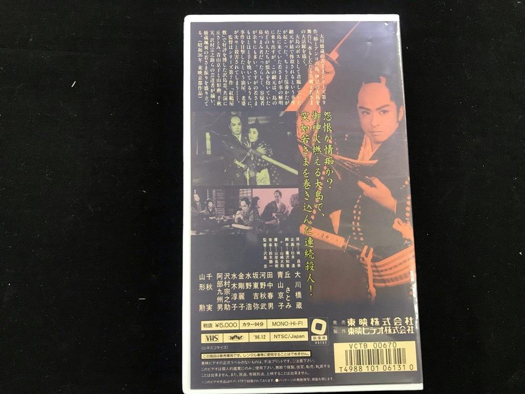 若さま侍捕物帖 黒い椿 キャスト:大川橋蔵 丘さとみ  形式: VHSビデオ カラー:94分 中古品  保存品_画像2