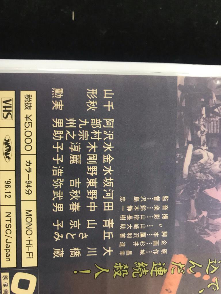 若さま侍捕物帖 黒い椿 キャスト:大川橋蔵 丘さとみ  形式: VHSビデオ カラー:94分 中古品  保存品_画像4