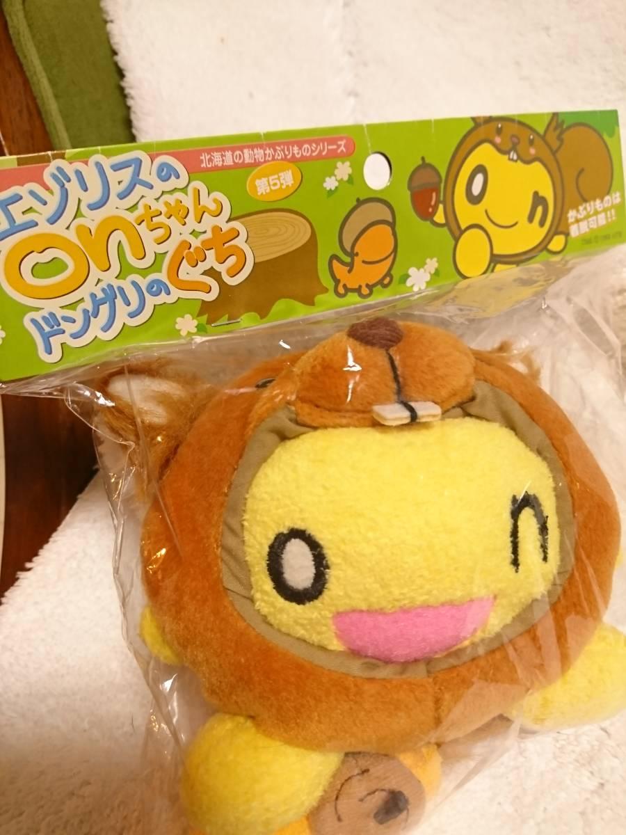 北海道テレビhtbマスコットキャラクター水曜どうでしょう大泉洋オンちゃんonちゃんエゾリスのonちゃんドングリのぐちぬいぐるみ