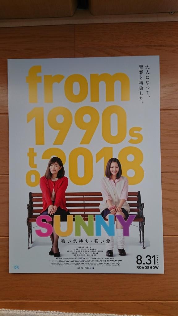 【映画チラシ】「SUNNY 強い気持ち・強い愛」 篠原涼子 広瀬すず_画像1