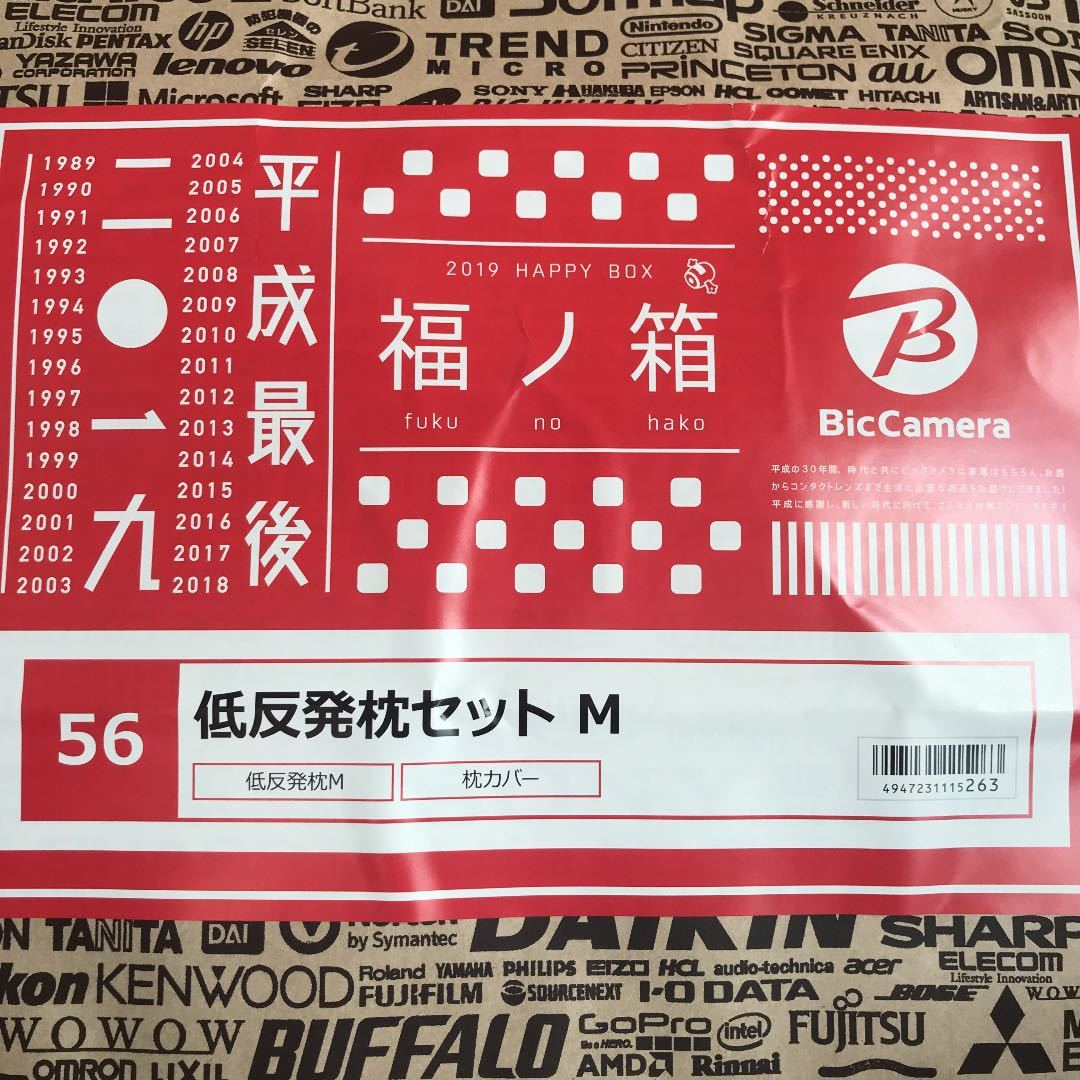 1円スタート!福袋 福箱 ビックカメラ 抽選当選品 マクラ 枕_画像2