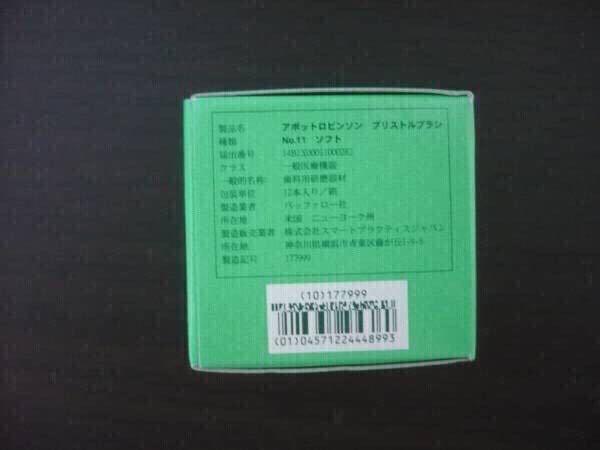 歯科技工 バッファロー ロビンソンブラシ No11 12本入り6箱_画像2