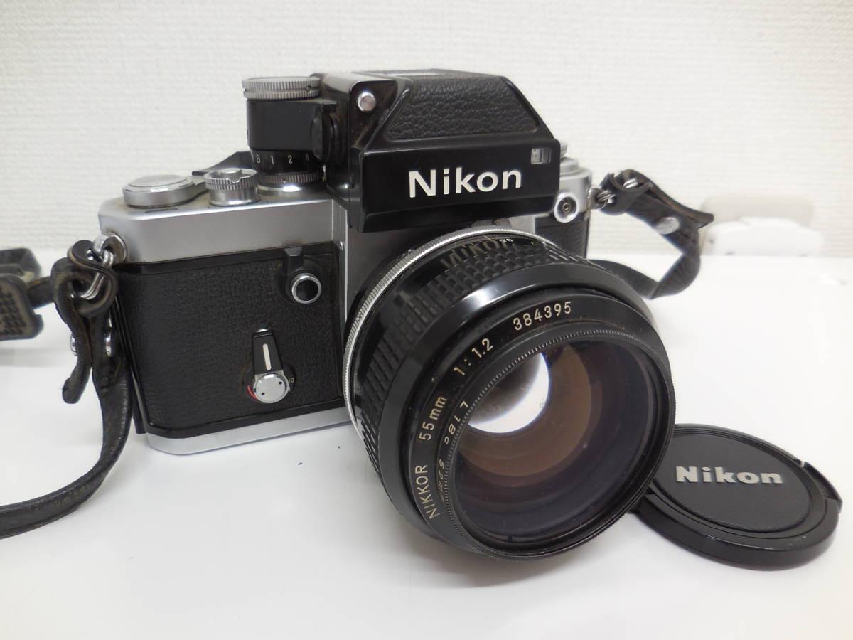 Nikon F2 7687628/NIKKOR 55mm 1:1.2 384395 動作未確認 ジャンク